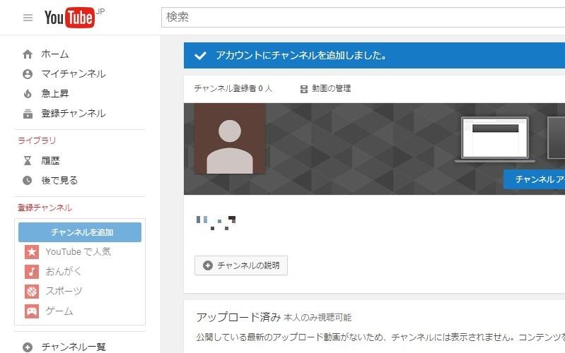 Youtube(ユーチューブ)のチャンネル開設方法。ニックネームで作成