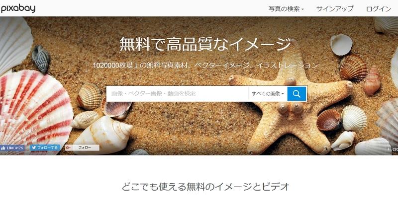 商用利用OKな無料画像サイトPixabay(ピクサベイ)の使い方
