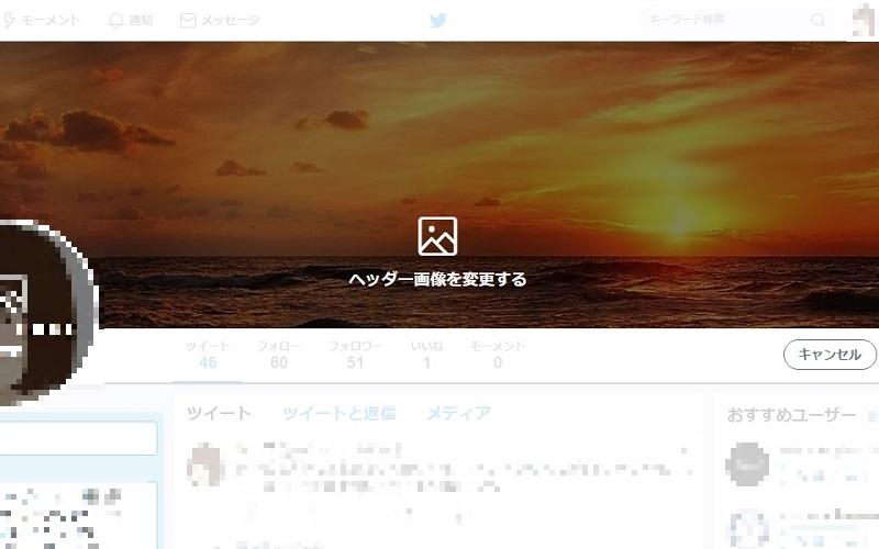 変更できないを避けられる、Twitterのヘッダーの変え方(画像つき)