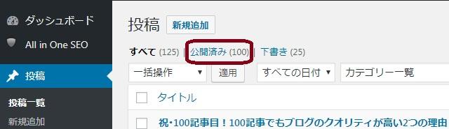 祝・100記事目!100記事でもブログのクオリティが高い2つの理由