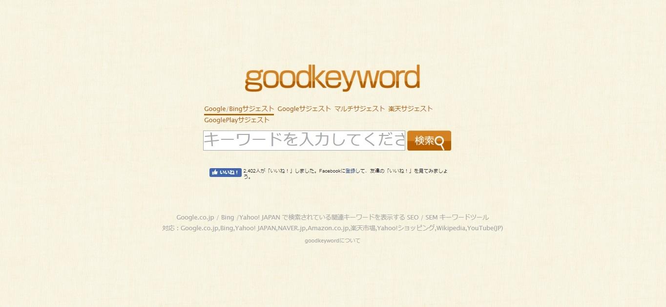 検索されるキーワード見つかる、グッドキーワードの使い方(画像付き)