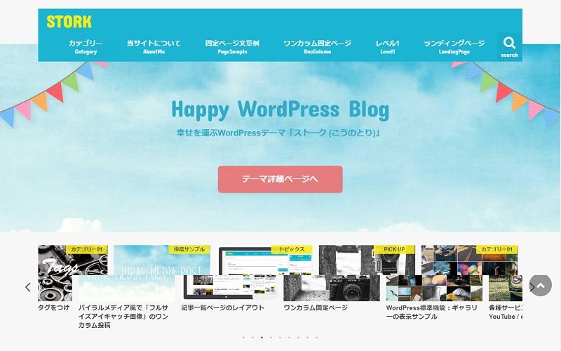 好みを探せる!2017年版WordPressにおすすめの日本語有料テーマ一覧