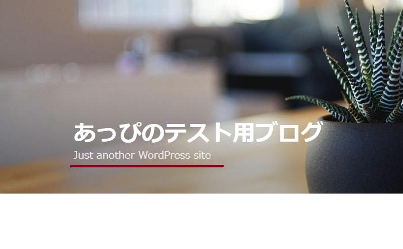 ワードプレス初心者向け、Just another WordPress siteを消す設定法