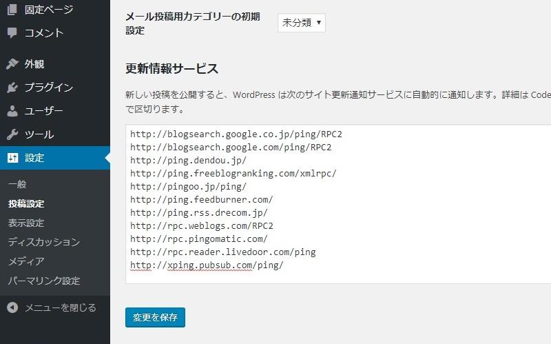 1分でできる!ワードプレスブログの更新情報を宣伝するPing設定方法