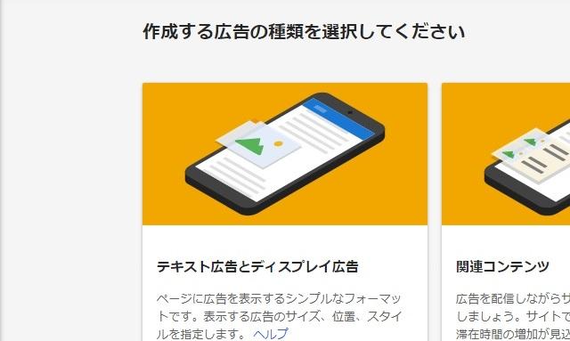おすすめ種類&サイズ付き!AdSense(アドセンス)設置に必要な広告設定