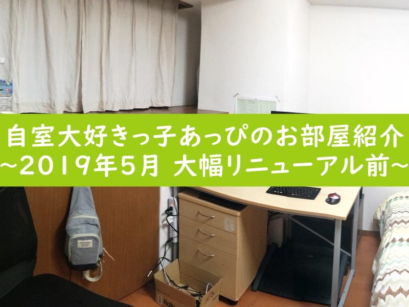 自室大好きっ子あっぴのお部屋紹介ヽ(´ー`)ノ~2019年5月 大幅リニューアル前~