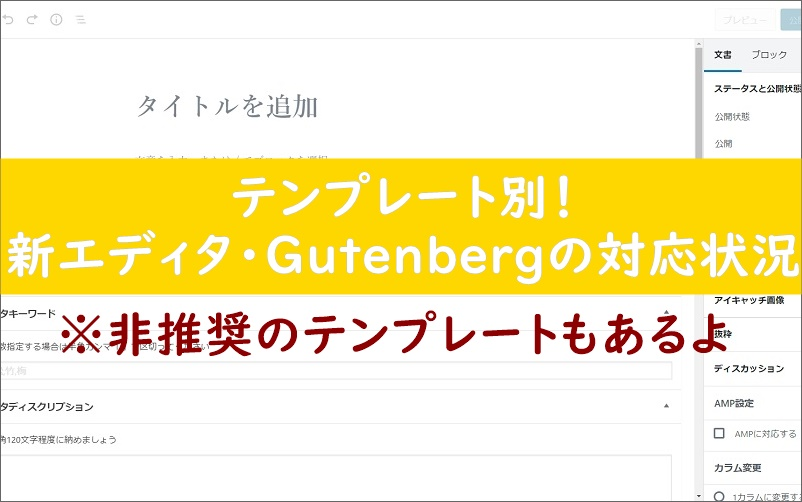 WordPressのGutenberg対応状況をテーマ別に紹介!非推奨テーマあり