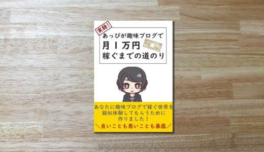 【体験記】あっぴが趣味ブログで月1万円稼ぐまでの道のり