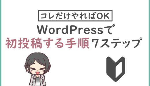コレだけやればOK!WordPressで初めて記事投稿する手順7ステップ(画像付き操作方法)