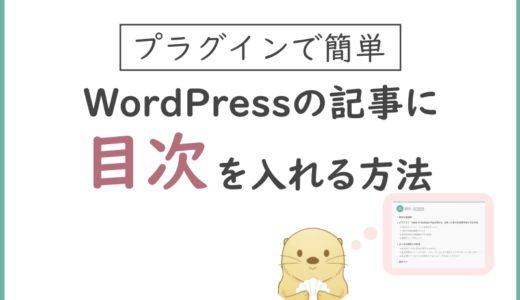 WordPressでの目次の作り方!プラグインで簡単に、見やすいブログに