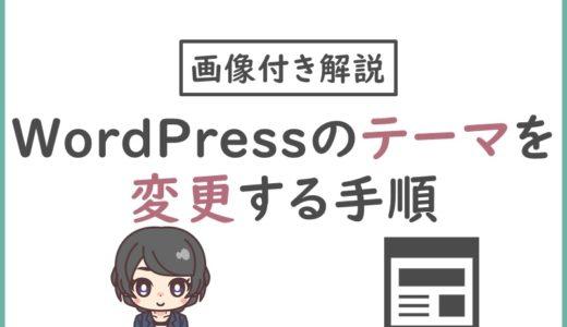 WordPressのテンプレート(テーマ)を変更する手順!Cocoonを例に解説