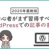 2020最新版ワードプレスでの記事の書き方!初心者が習得すべき8つの操作方法