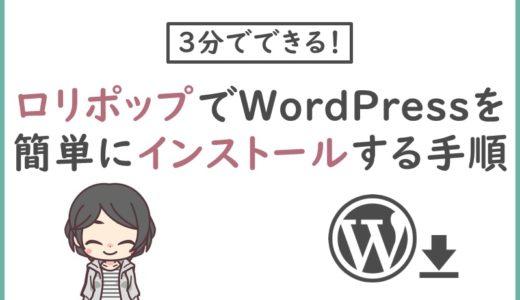 ロリポップにWordPressを簡単インストールする方法!画像付きで解説