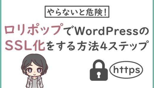 やらないと危険!ロリポップでWordPressを無料独自SSL化する方法(開設直後向け)