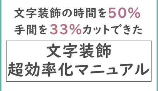 保護中: 文字装飾の時間を50%、手間を33%カットできた『文字装飾・超効率化マニュアル』