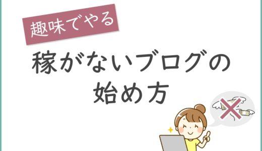 【趣味でやる】稼がないブログの始め方まとめ!知らないと危ない注意点付き解説