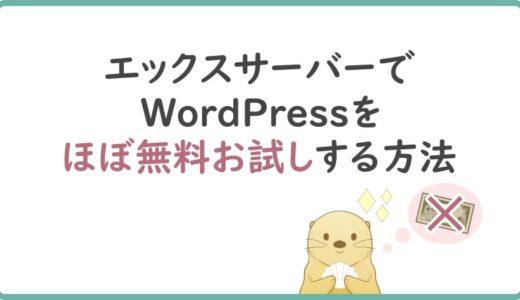 【ほぼ無料】エックスサーバーでWordPressを10日間お試しする始め方