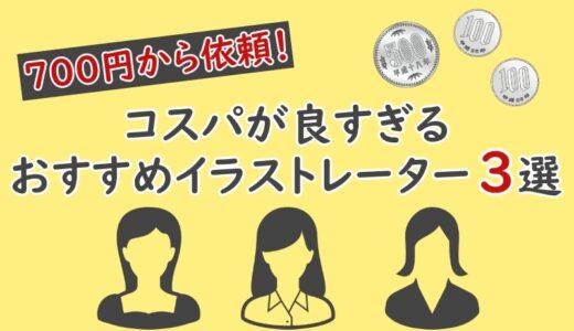 【ココナラでブログのアイコン作成700円~】初心者におすすめのイラストレーター3選