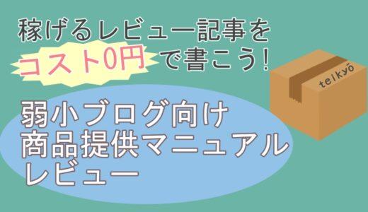 『弱小ブログ向け商品提供マニュアル』レビュー!コスト0円で稼げるレビュー記事を書きまくろう(あっぴの記事添削付き)