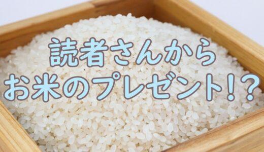 読者さん「お礼に地元のお米を送らせていただきたいです」【ちょっと変わった成果報告】