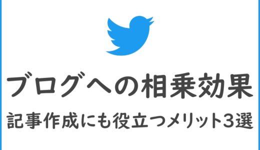 活用しないと損!Twitterのブログへの相乗効果3選(SEOの代わり以外)
