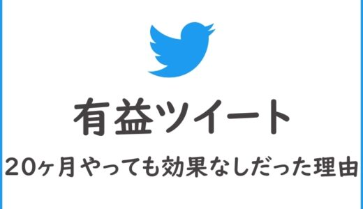 私がTwitterで20ヶ月有益ツイートをしても、効果がなかった理由【Twitter経由でアクセス集まらない人がやりがち】